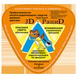 3Д-рацид твердый брикет(130 г)